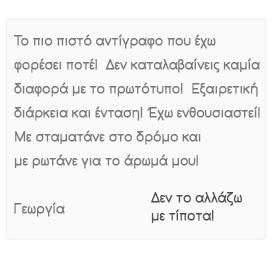 Αρωμα τυπου Lolita Lempicka